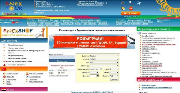 Скриншот сайта туроператора Анекс тур