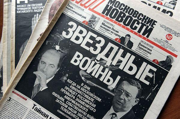 """Обложка газеты """"Московские новости"""" за 20-26 июля 1999г."""