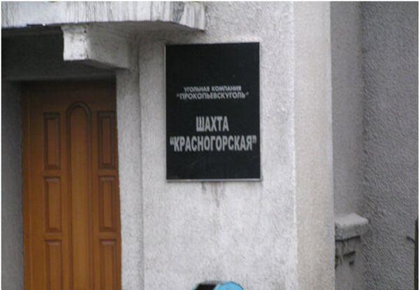 Шахта Красногорская, архивное фото