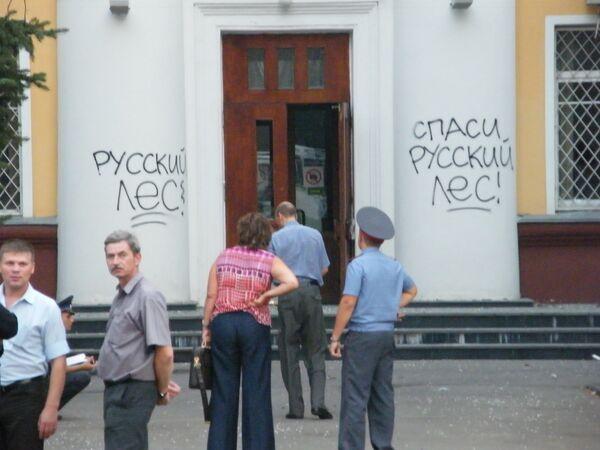 Акция протеста против вырубки химкинского леса возле администрации города Химки   // РИА Новости, Андрей Резниченко