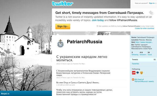 Блог в популярной социальной сети Twitter, якобы принадлежащий патриарху Московскому и всея Руси