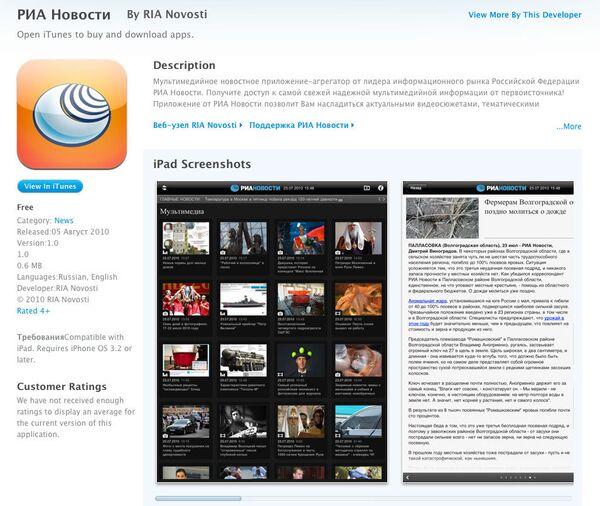 РИА Новости опубликовало в AppStore свое iPad-приложение