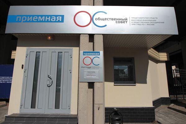Открытие приемной Общественного совета при ГУВД РФ в РИА Новости