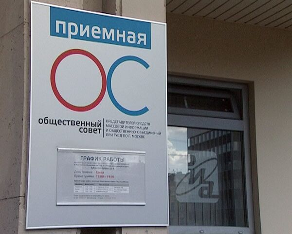 Приемная по сбору обращений о работе ГУВД открылась в здании РИА Новости