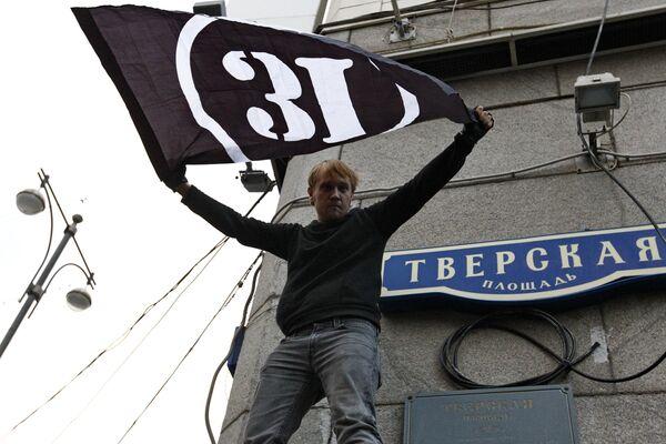 Несанкционированная акция День гнева в Москве