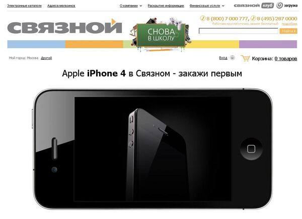 Предзаказ Apple iPhone 4 в онлайн-магазине Связной