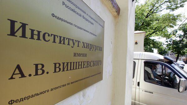 Московский институт хирургии имени А.В. Вишневского