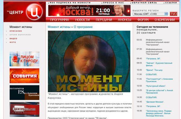 Скриншот страницы сайта телеканала ТВ Центр