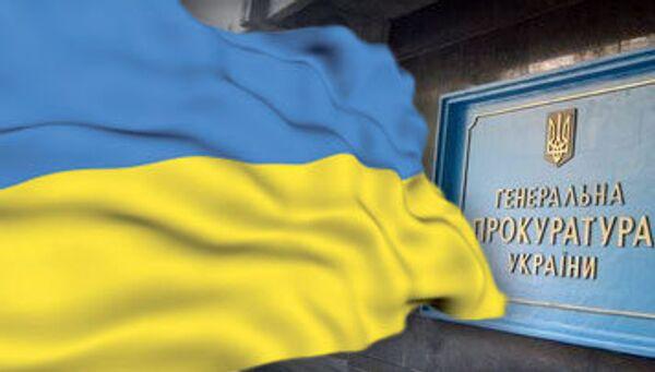 Генеральная прокуратура Украины. Коллаж