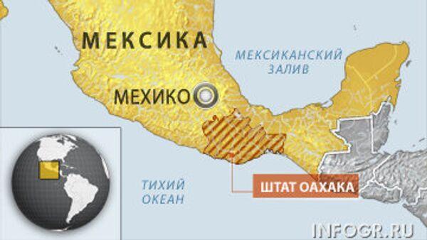 ДТП в Мексике унесло жизни восьми человек