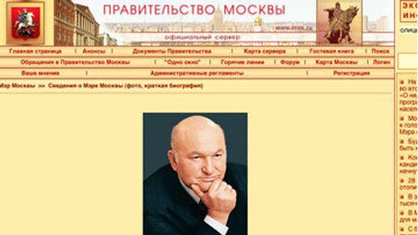 Скриншот портала Правительства Москвы 29 сентября 2010 г.