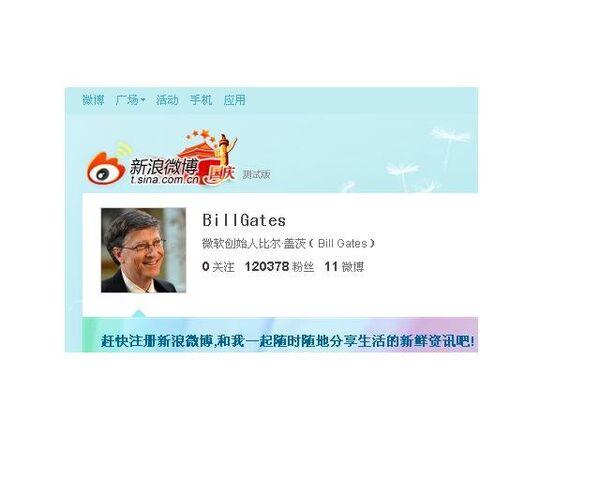 Аккаунт Билла Гейтса на китайском сервисе микроблогов