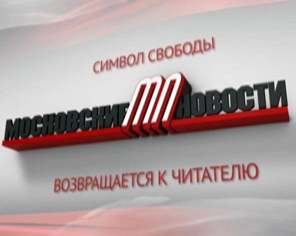 Русскоязычные The Moscow News возвращаются к читателю