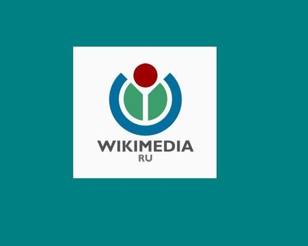 Логотип фонда Викимедиа РУ