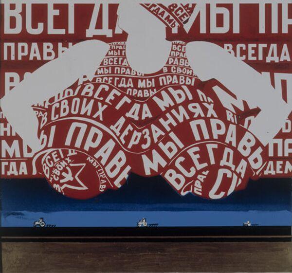 Борис Орлов. Красное облако