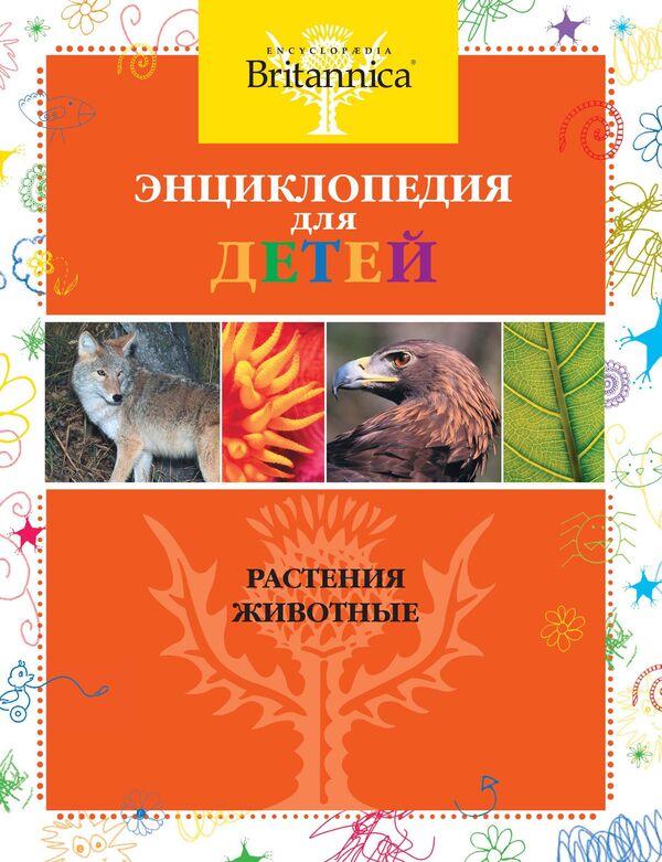 Британика. Энциклопедия для детей. Растения. Животные