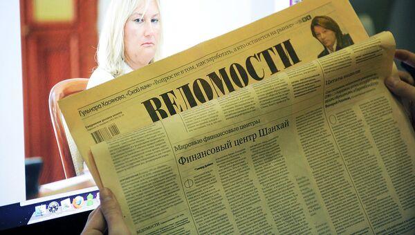Газета Ведомости. Архивное фото