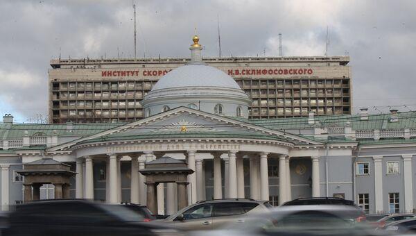 Институт скорой помощи имени Склифосовского. Архивное фото