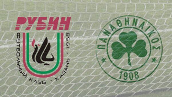 ФК Рубин - ФК Панатинаикос