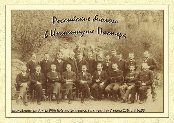 Выставка Российские биологи в Институте Пастера пройдет в Архиве РАН
