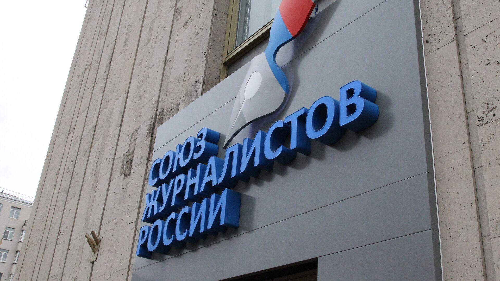 Офис Союза журналистов России - РИА Новости, 1920, 30.01.2021