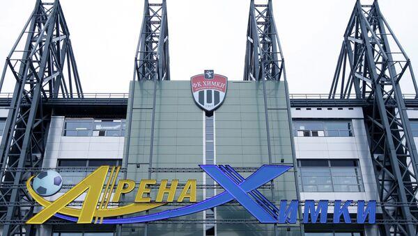 Стадион Арена Химки. Архив