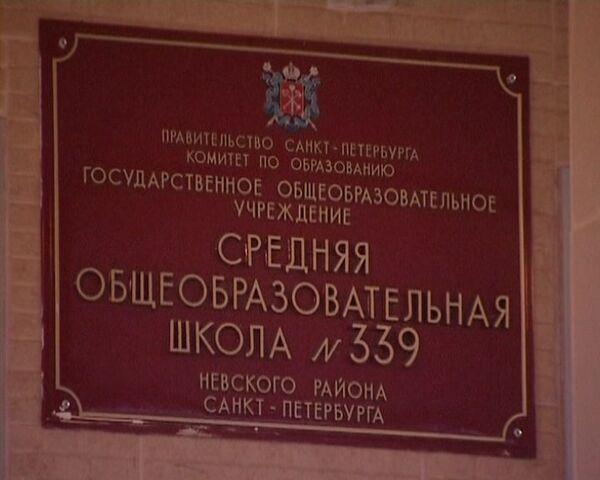 Школа  №339 г. Санкт-Петербурга