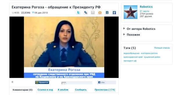 Екатерина Рогоза - обращение к Президенту РФ