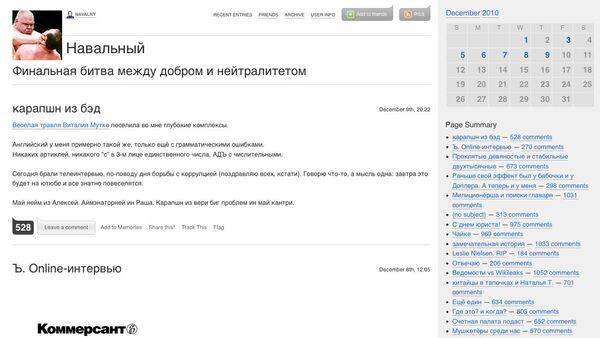 Скриншот страницы блога Алексея Навального