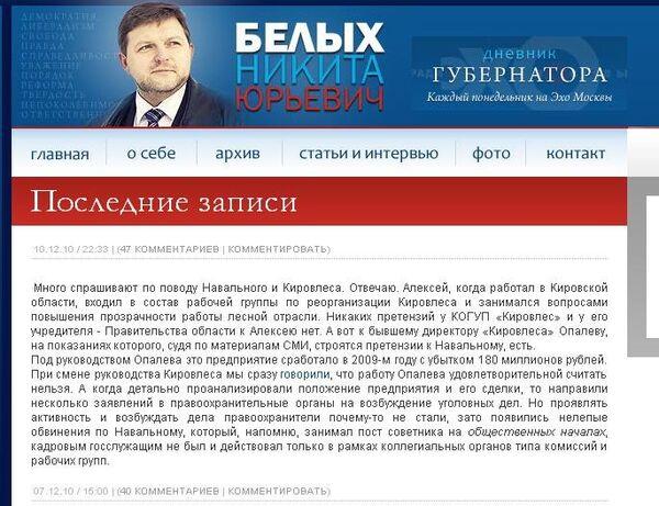 Скриншот страницы блога Никиты Белых