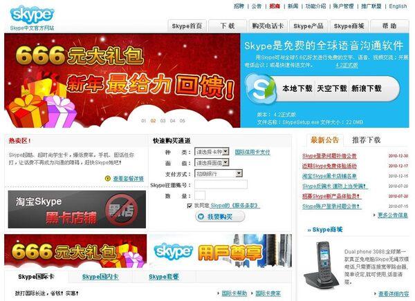 Сайт китайской компании TOM