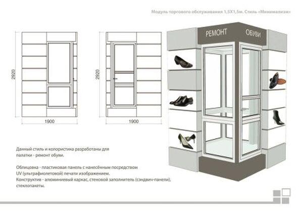 Типовой проект торговой палатки в Москве