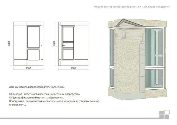 Типовой проект торговой палатки в Москве. Архив