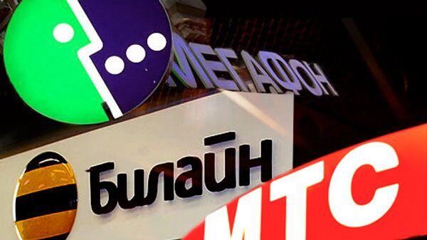 Операторы сотовой связи: МТС, Билай и Мегафон