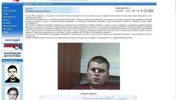 Скриншот сайта Петровка 38