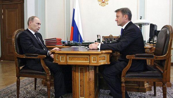 Премьер-министр РФ Владимир Путин провел рабочую встречу с Германом Грефом