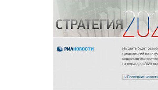 Скриншот страницы сайта интернет-проекта Стратегия-2020