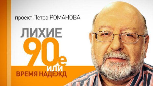 Лихие 90-е. Михаил Горбачев: первый и последний президент СССР