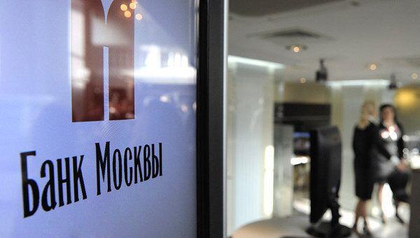 Банк Москвы в 2011 году нарастил вознаграждение правлению в 3,6 раза