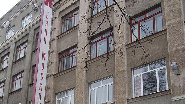 Ограблен филиал Банка Москвы во Владикавказе