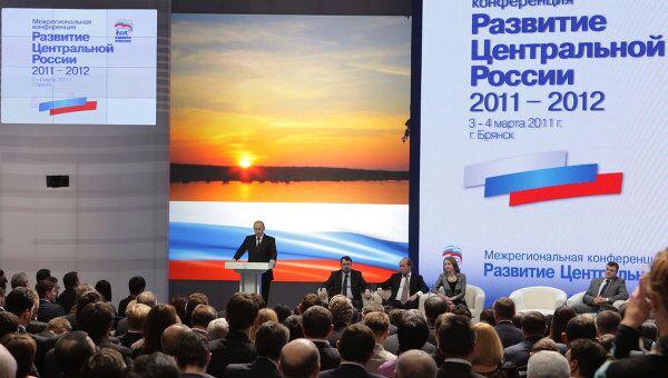 Премьер-министр РФ Владимир Путин выступил на межрегиональной конференции Единой России