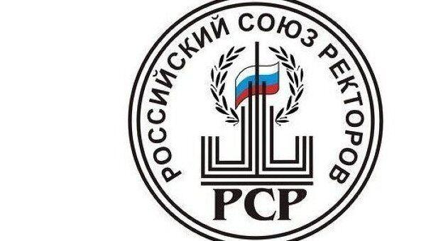 Российский Союз ректоров (логотип). Архив
