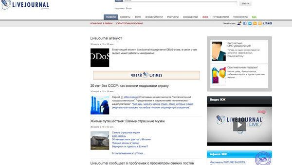 Скриншот сайта livejournal