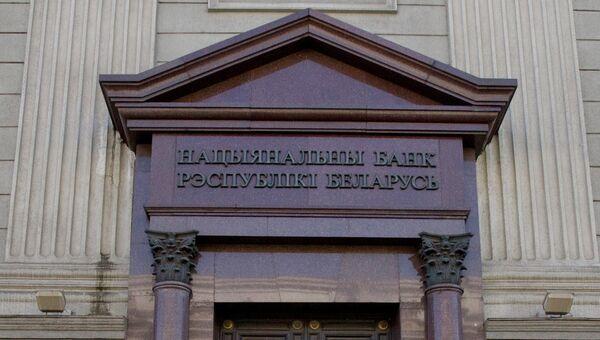 ЦБ Белоруссии. Архивное фото
