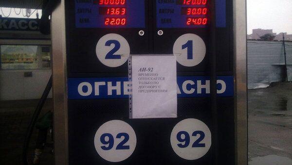 Автозаправки в Томской области