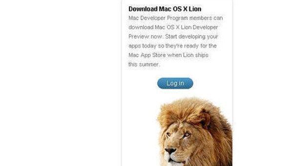 Вход на Mac App Store для разработчиков, желающих скачать Mac OS X Lion