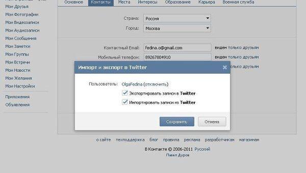 Соцсеть ВКонтакте наладила импорт сообщений из Twitter