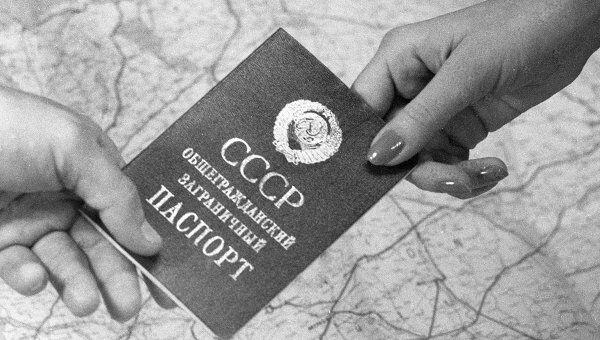 Общегражданский заграничный паспорт