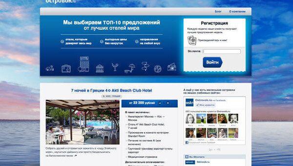 Скриншот сайта ostrovok.ru