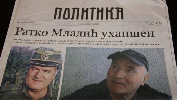Первая полоса газеты Политика с изображением Ратко Младича